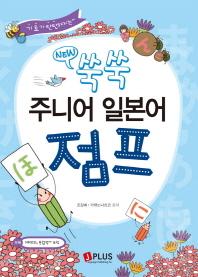 쑥쑥 주니어 일본어 점프(기초가 탄탄해지는 New)(CD1장포함)
