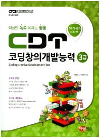 CDT 코딩창의개발능력(3급)