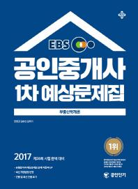 부동산학개론 예상문제집(공인중개사 1차)(2017)(EBS)(4판)(공인단기)