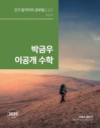 박금우 이공개 수학(2020)