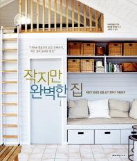 작지만 완벽한 집