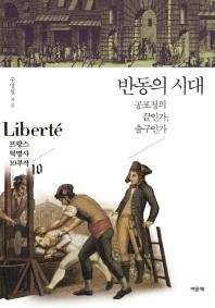 반동의 시대(프랑스 혁명사 10)(반양장)