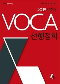 김중규 VOCA 선행정학(2019) #
