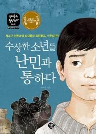 수상한 소년들, 난민과 통하다(십대들의 힐링캠프 32)