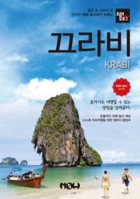 트래블로그 끄라비(2020~2021)