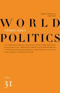 기후변화와 세계정치(세계정치 31)