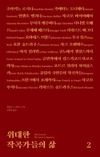 위대한 작곡가들의 삶. 2