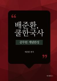 배준환 쿨한국사 공무원 개념완성