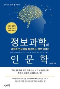 정보과학과 인문학(정보 인류 시리즈: 이론편 2)