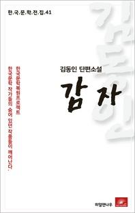 김동인 단편소설 감자(한국문학전집 41)