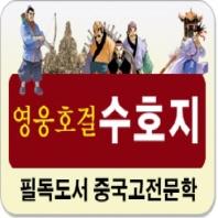 [한국헤르만헤세] 영웅호걸 수호지 (페이퍼북15권)