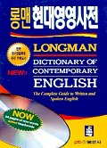 LONGMAN DICTIONARY OF CONTEMPORARY ENGLISH(CD-ROM 포함)(축쇄판)