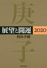 展望と開運 2020
