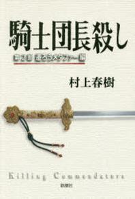 [보유]騎士團長殺し 第2部 遷ろうメタファ-編
