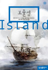 보물섬(삼성초등세계문학 8)(양장본 HardCover)