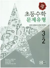 초등 수학 3-2(문제유형)(2016)