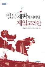 일본 재판에 나타난 재일코리안(내일을 여는 지식 역사 21)