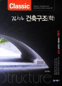 건축구조(학)(공무원 시험대비)(2012)(Classic)