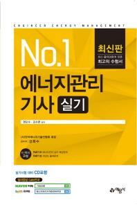 에너지관리기사 실기(2017)(No. 1)(개정판 12판)(CD1장포함)