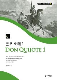 돈키호테. 1(CD1장포함)(다락원 스페인어 학습문고 3)