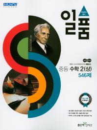 중학 수학2(상) 546제(2020)