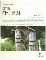 경기도 장승문화(경기도무형문화유산학술조사 5)