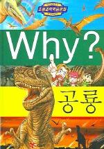 Why 공룡(초등과학학습만화 14)(양장본 HardCover)