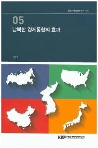 남북한 경제통합의 효과
