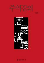 주역강의 // 2014년 초판 23쇄