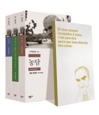 밀란 쿤데라 컬렉션 세트(세계문학전집)(전4권)