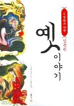 기발하고 야한 옛이야기 (일본편)