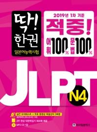 JLPT 일본어능력시험 N4(딱한권)(CD1장포함)