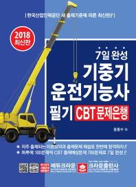 기중기운전기능사 필기 CBT 문제은행(2018)(7일완성)