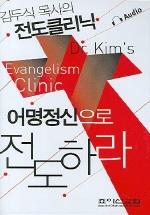 어명정신으로 전도하라(김두식 목사의 전도 클리닉)(Audio Tape 4개)