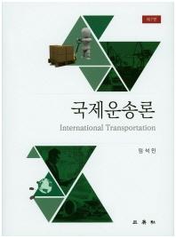 국제운송론(7판)(양장본 HardCover)
