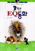 EQ 동화(3학년)