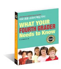 미국 초등교과서 핵심 지식 G4