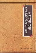 조선시대 간행 중국문학 관계서 연구