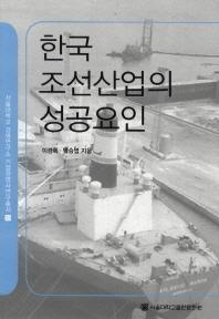 한국 조선산업의 성공요인(서울대학교 경영연구소 기업경영사연구총서 33)(반양장)