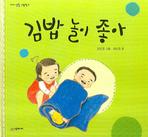 김밥 놀이 좋아(아기 생활 그림책 1)(양장본 HardCover)