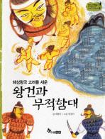 왕건과 무적함대(해상왕국 고려를 세운)(역사스페셜 작가들이 쓴 이야기 한국사 23)