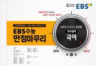 고등 국어영역 국어 봉투형 모의고사(5회분)(2018)(봉투)(EBS 수능 만점마무리)