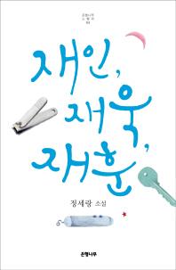 재인, 재욱, 재훈(은행나무 노벨라 5)