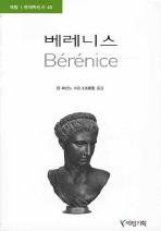 베레니스(문예학신서 40)