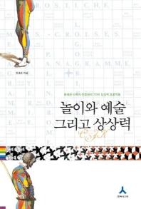 놀이와 예술 그리고 상상력  /  상현서림 /☞ 서고위치:MR 2 *[구매하시면 품절로 표기됩니다]