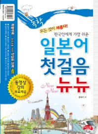 독학 일본어 첫걸음 뉴뉴(한국인에게 가장 쉬운)(CD1장, 펜맨십, 브로마이드1장포함)