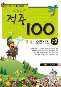 국어 중2-2 중간고사 기출문제집(천재 노)(2013)