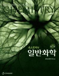 일반화학(옥스토비의)(7판)