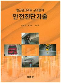 안전진단기술(철근콘크리트 구조물의)