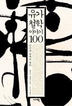 유가철학 이야기 100